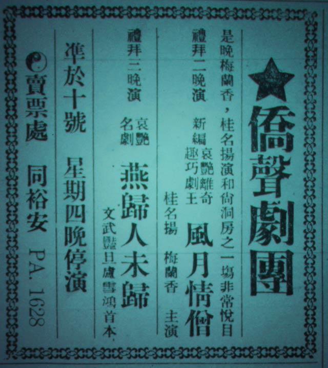 Shanghai_Feb_8_1944_p4