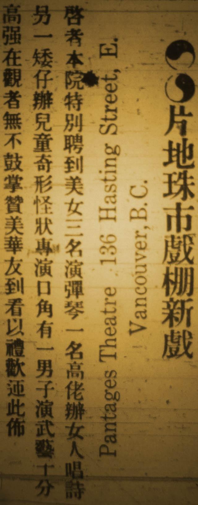 UW_Feb_16_1915_p2_Pantages